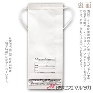 米袋 5kg用 つや姫 100枚セット KH-0603 山形産つや姫 TSUYAHIME-2|komebukuro|03