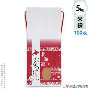 米袋 5kg用 ななつぼし 100枚セット KH-0604 北海道産ななつぼし たまゆき komebukuro