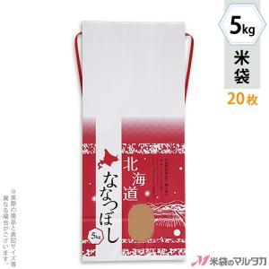 米袋 5kg用 ななつぼし 20枚セット KH-0604 北海道産ななつぼし たまゆき|komebukuro
