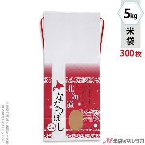 米袋 5kg用 ななつぼし 1ケース(300枚入) KH-0604 北海道産ななつぼし たまゆき|komebukuro