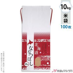 米袋 10kg用 ななつぼし 100枚セット KH-0604 北海道産ななつぼし たまゆき komebukuro