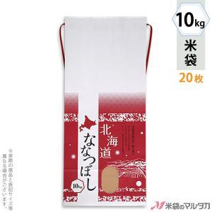 米袋 10kg用 ななつぼし 20枚セット KH-0604 北海道産ななつぼし たまゆき komebukuro