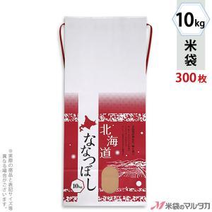 米袋 10kg用 ななつぼし 1ケース(300枚入) KH-0604 北海道産ななつぼし たまゆき komebukuro