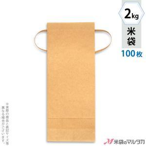 無地の米袋だからいろいろな用途に使えます!マルタカ KH-0800 無地 窓なし 角底 2kg用紐付...