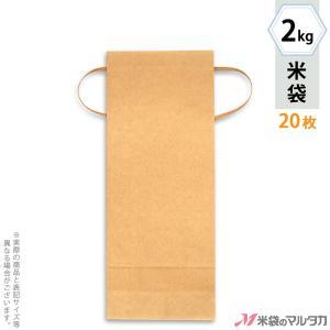 米袋 2kg用 無地 20枚セット KH-0800 窓なし|komebukuro
