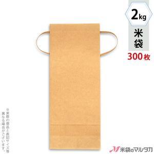 米袋 2kg用 無地 1ケース(300枚入) KH-0800 窓なし|komebukuro