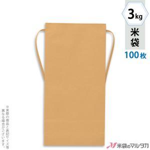 米袋 3kg用 無地 100枚セット KH-0800 窓なし|komebukuro