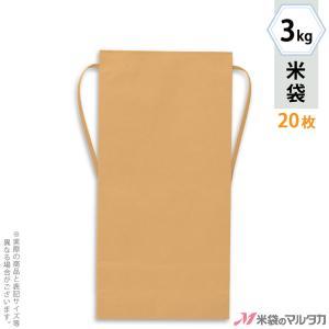 米袋 3kg用 無地 20枚セット KH-0800 窓なし|komebukuro
