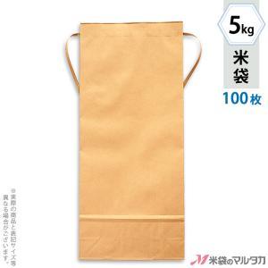 米袋 5kg用 無地 100枚セット KH-0800 窓なし|komebukuro
