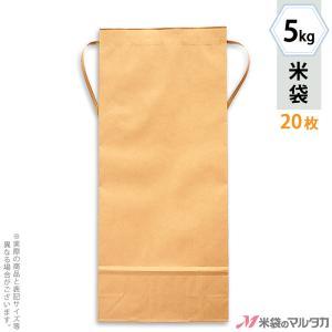 米袋 5kg用 無地 20枚セット KH-0800 窓なし|komebukuro