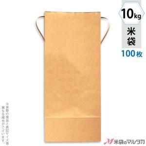米袋 10kg用 無地 100枚セット KH-0800 窓なし|komebukuro