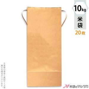 米袋 10kg用 無地 20枚セット KH-0800 窓なし|komebukuro