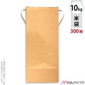 米袋 10kg用 無地 1ケース(300枚入) KH-0800 窓なし|komebukuro
