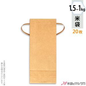 米袋 1〜1.5kg用 無地 20枚セット KH-0800 窓なし|komebukuro