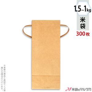 米袋 1〜1.5kg用 無地 1ケース(300枚入) KH-0800 窓なし|komebukuro