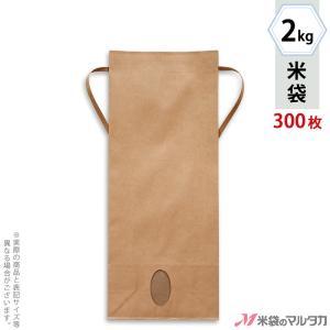 米袋 2kg用 無地 1ケース(300枚入) KH-0801 窓あり|komebukuro