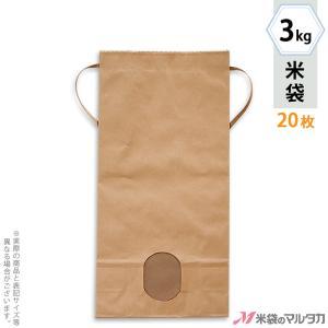 米袋 3kg用 無地 20枚セット KH-0801 窓あり|komebukuro