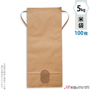 米袋 5kg用 無地 100枚セット KH-0801 窓あり|komebukuro