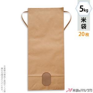 米袋 5kg用 無地 20枚セット KH-0801 窓あり|komebukuro