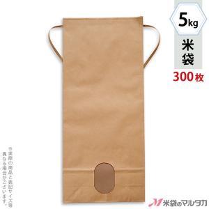 米袋 5kg用 無地 1ケース(300枚入) KH-0801 窓あり|komebukuro