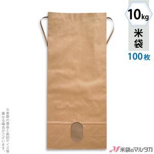 米袋 10kg用 無地 100枚セット KH-0801 窓あり|komebukuro