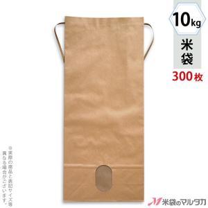 無地の米袋だからいろいろな用途に使えます!米袋,マルタカ KH-0801 無地 窓付 角底 10kg...
