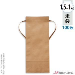 米袋 1〜1.5kg用 無地 100枚セット KH-0801 窓あり|komebukuro