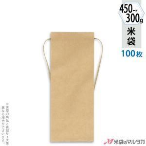 米袋 300〜450g用 無地 100枚セット KH-0802 ミニ窓なし|komebukuro