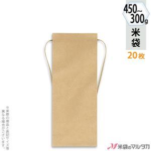 【かわいい米袋】【お米の贈答】【プチギフト】無地の米袋だからいろいろな用途に使えます!マルタカ KH...