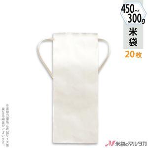 米袋 300〜450g用 無地 20枚セット KH-0803 白クラフト 窓なし|komebukuro