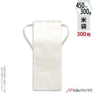 米袋 300〜450g用 無地 1ケース(300枚入) KH-0803 白クラフト 窓なし|komebukuro