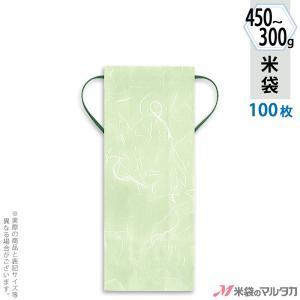 米袋 300〜450g用 無地 100枚セット KH-0804 ミニわかば 窓なし|komebukuro