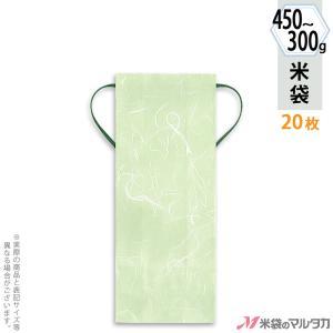 米袋 300〜450g用 無地 20枚セット KH-0804 ミニわかば 窓なし|komebukuro