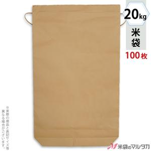 大容量サイズの無地の米袋だからいろいろな用途に使えます!米袋,マルタカ KH-0820 無地  窓な...