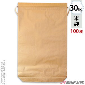 米袋 30kg用 無地 舟底  1ケース(100枚入) KH-0820 舟底 窓なし|komebukuro