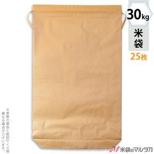 米袋 30kg用 無地 舟底 25枚セット KH-0820 舟底 窓なし|komebukuro