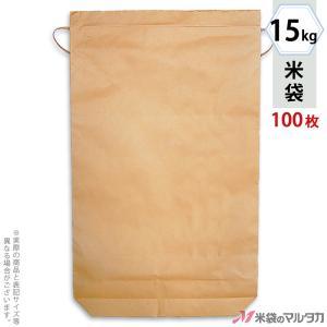 米袋 15kg用 無地 舟底  1ケース(100枚入) KH-0820 舟底 窓なし