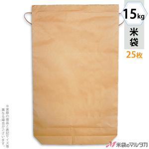 米袋 15kg用 無地 舟底 25枚セット KH-0820 舟底 窓なし|komebukuro