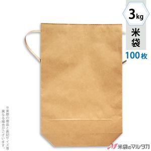 米袋 3kg用 無地 舟底 100枚セット KH-0821 舟底 窓なし komebukuro
