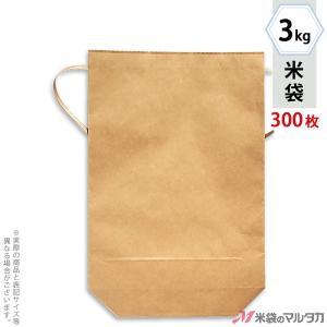 米袋 3kg用 無地 舟底 1ケース(300枚入) KH-0821 舟底 窓なし|komebukuro