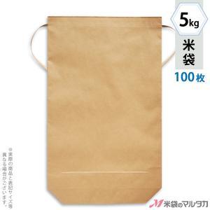 米袋 5kg用 無地 舟底 100枚セット KH-0821 舟底 窓なし|komebukuro