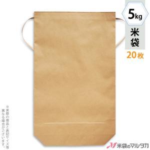 米袋 5kg用 無地 舟底 20枚セット KH-0821 舟底 窓なし|komebukuro