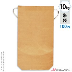 米袋 10kg用 無地 舟底 100枚セット KH-0821 舟底 窓なし|komebukuro