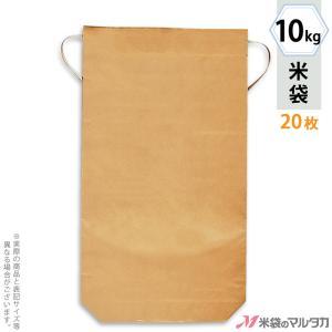 米袋 10kg用 無地 舟底 20枚セット KH-0821 舟底 窓なし|komebukuro