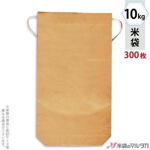 米袋 10kg用 無地 舟底 1ケース(300枚入) KH-0821 舟底 窓なし|komebukuro