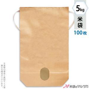 米袋 5kg用 無地 舟底 100枚セット KH-0822 舟底 窓あり|komebukuro