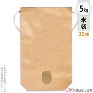 米袋 5kg用 無地 舟底 20枚セット KH-0822 舟底 窓あり|komebukuro