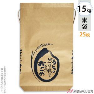 米袋 15kg用 うちの田んぼで穫れた自慢のおこめ 舟底 25枚セット KH-0823 舟底 窓なし komebukuro