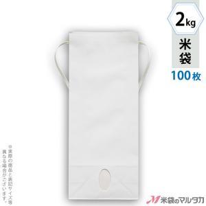 米袋 2kg用 無地 100枚セット KH-0850 白クラフト 窓あり|komebukuro