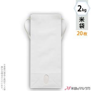米袋 2kg用 無地 20枚セット KH-0850 白クラフト 窓あり|komebukuro